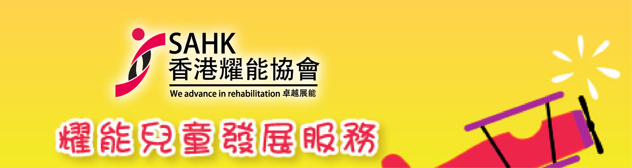 耀能兒童發展服務 Child Development Services